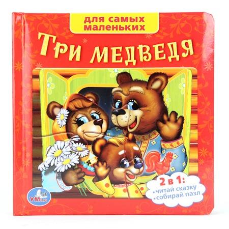 Купить Книга с пазлами Умка «Союзмультфильм. Три Медведя»
