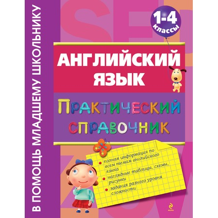 Купить Английский язык. Практический справочник. 1-4 классы