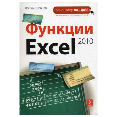 Купить Функции Excel 2010