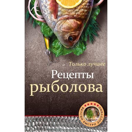 Купить Рецепты рыболова