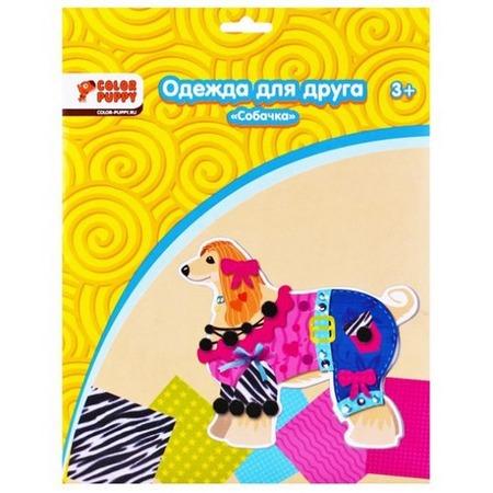 Купить Набор для творчества: одежда для питомца Color Puppy 95137