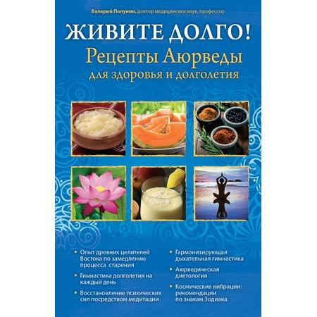 Купить Живите долго! Рецепты Аюрведы для здоровья и долголетия