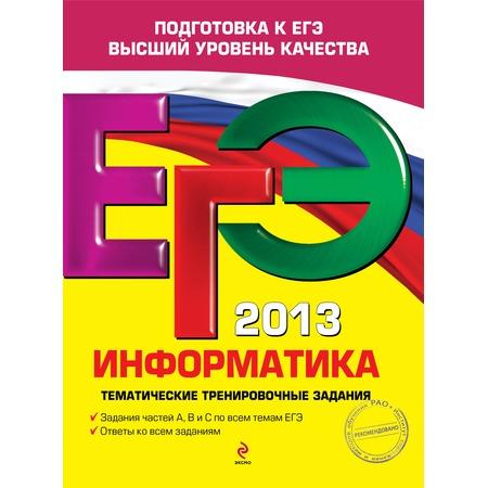Купить ЕГЭ-2013. Информатика. Тематические тренировочные задания