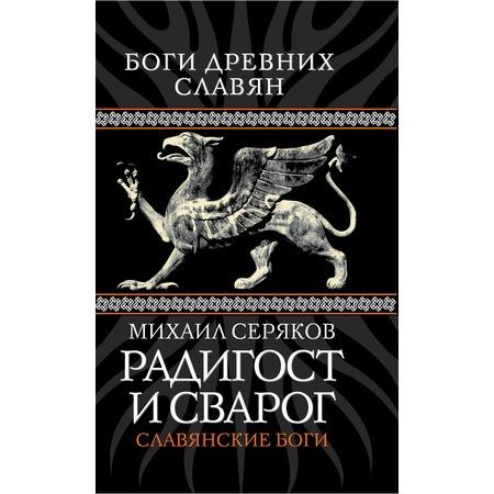 Купить Радигост и Сварог. Славянские боги