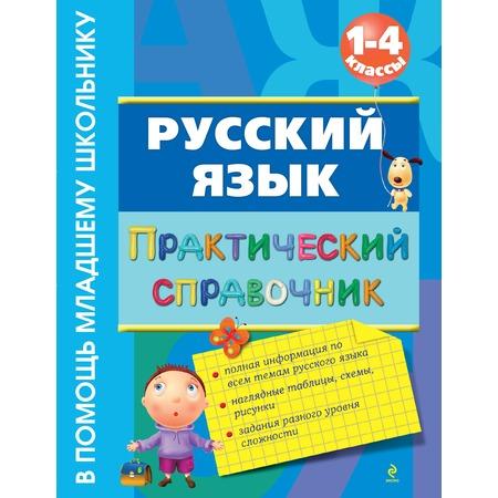 Купить Русский язык. Практический справочник. 1-4 классы
