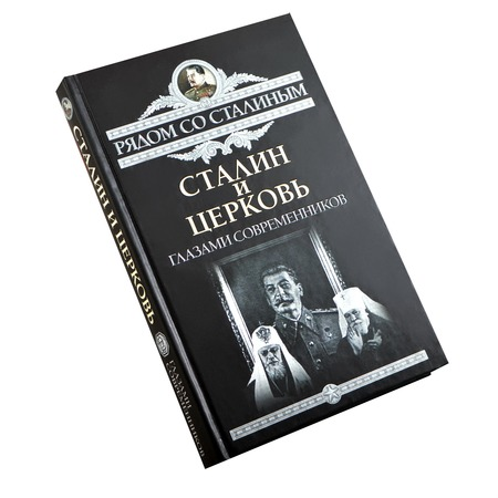 Купить Сталин и Церковь глазами современников. Патриархов, святых, священников