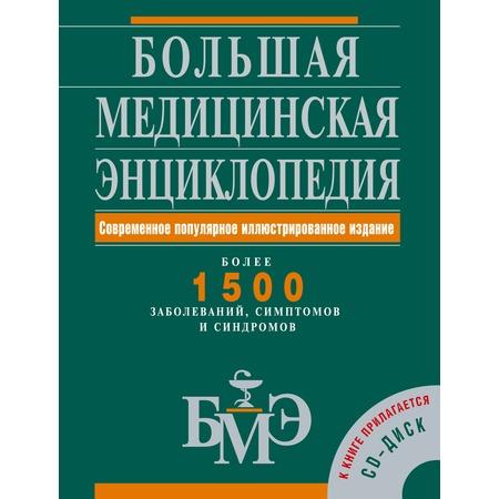Купить Большая медицинская энциклопедия (+CD)