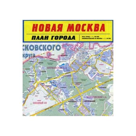 Купить Новая Москва. План города