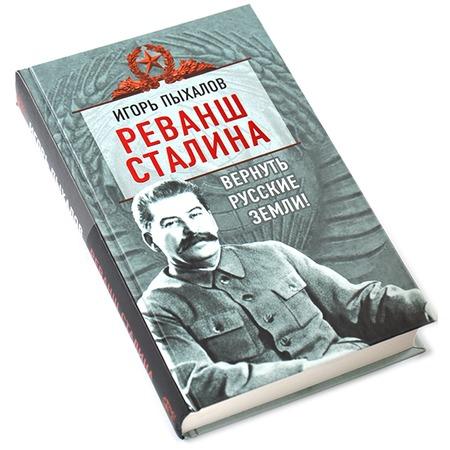 Купить Реванш Сталина. Вернуть русские земли!