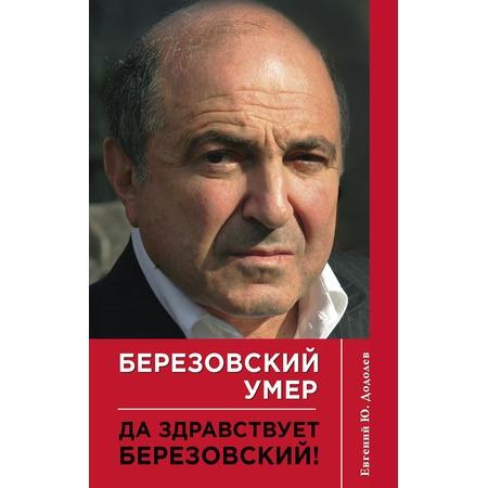Купить Березовский умер. Да здравствует Березовский!