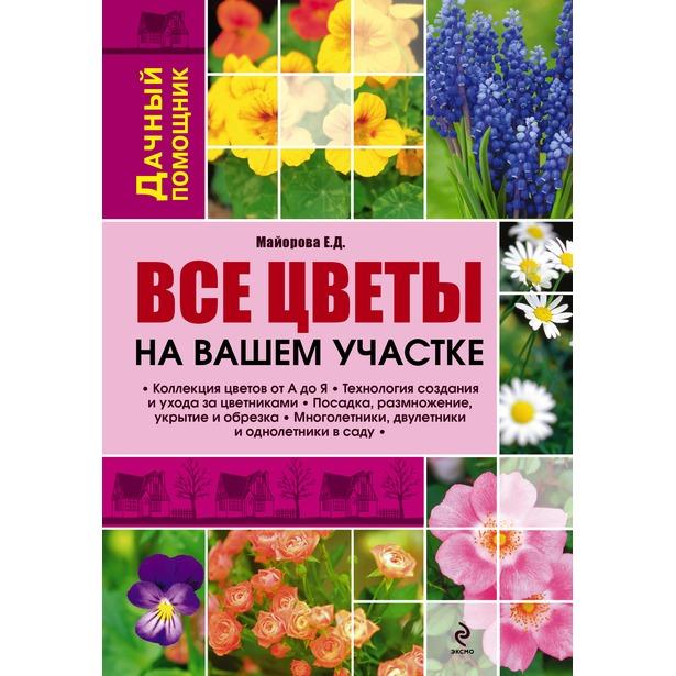 фото Все цветы на вашем участке