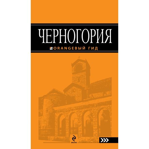 фото Черногория. Путеводитель