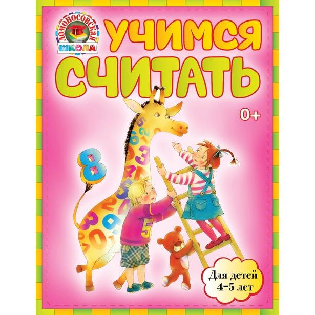 фото Учимся считать (для детей 4-5 лет)