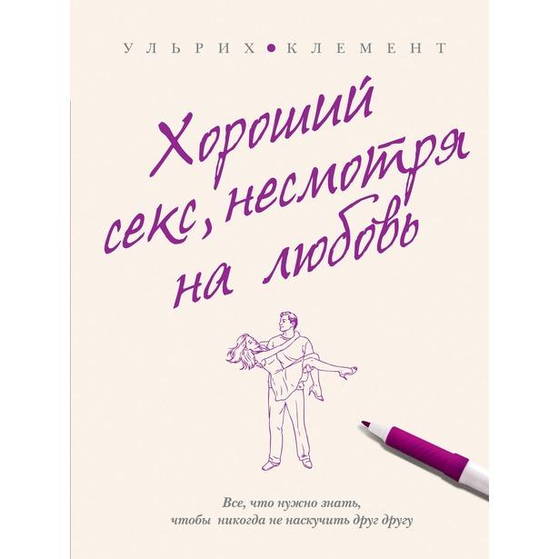 Любовь и секс в россии красоток