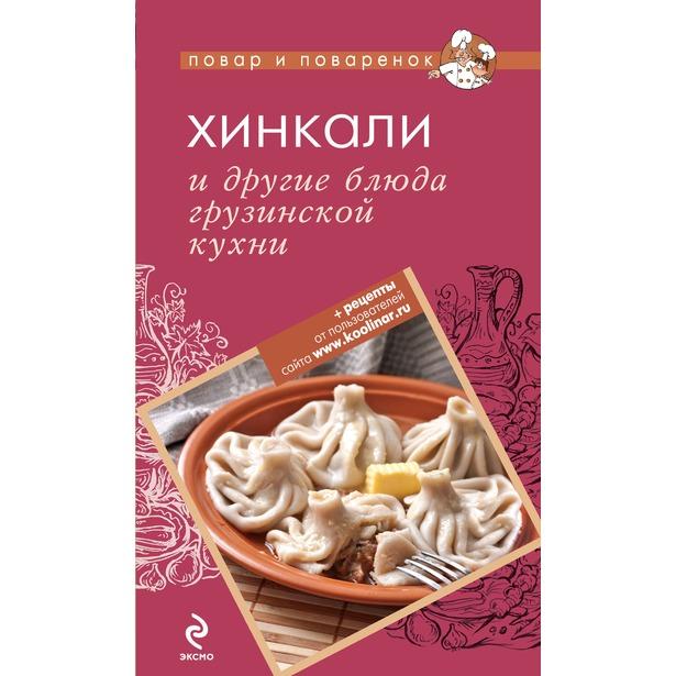 фото Хинкали и другие блюда грузинской кухни