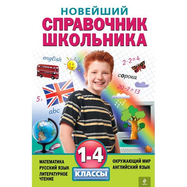фото Новейший справочник школьника. 1-4 классы