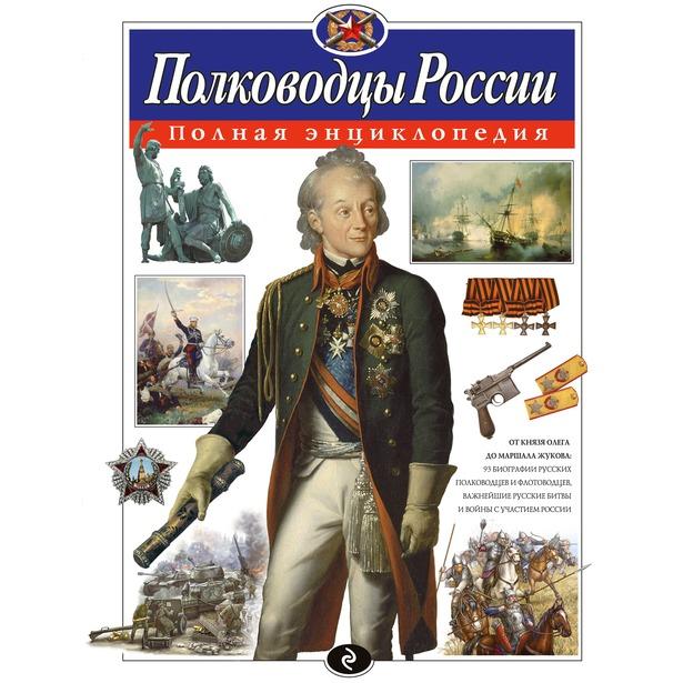 фото Полководцы России