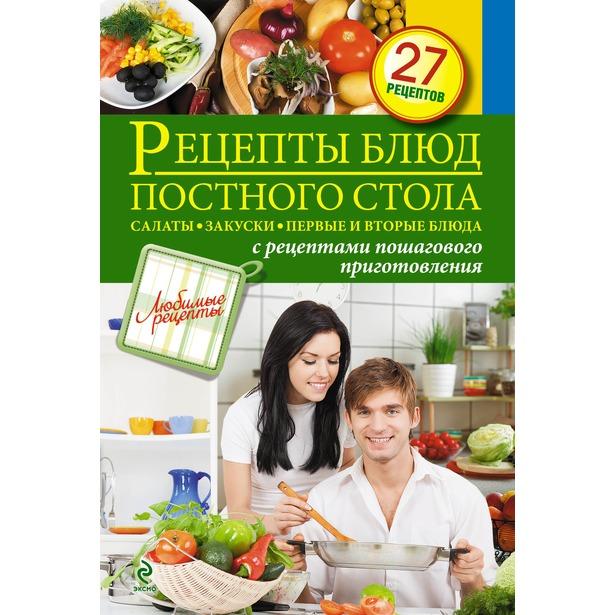 фото Рецепты блюд постного стола. Салаты, закуски, первые и вторые блюда
