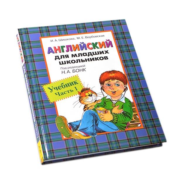 фото Английский для младших школьников. Учебник. Часть 1