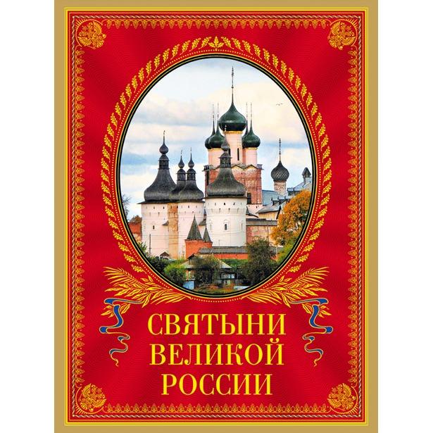фото Святыни великой России