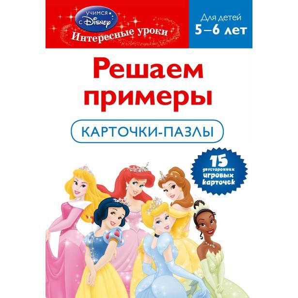 фото Решаем примеры (для детей 5-6 лет)