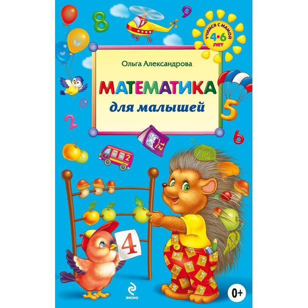 фото Математика для малышей