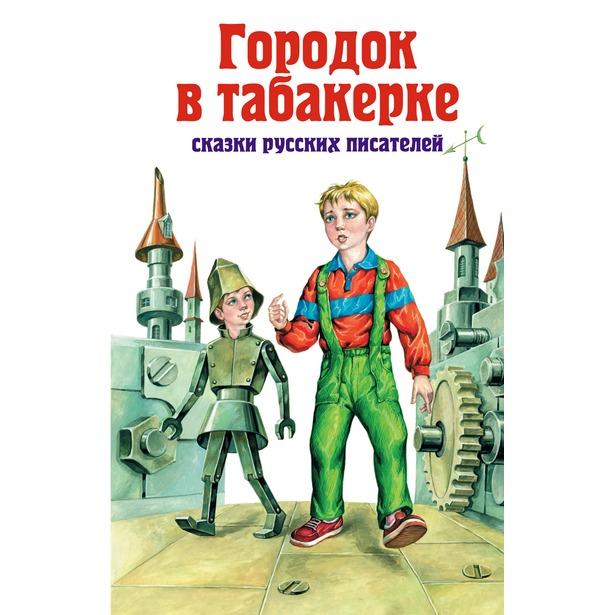 фото Городок в табакерке. Сказки русских писателей