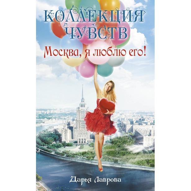 фото Москва, я люблю его!