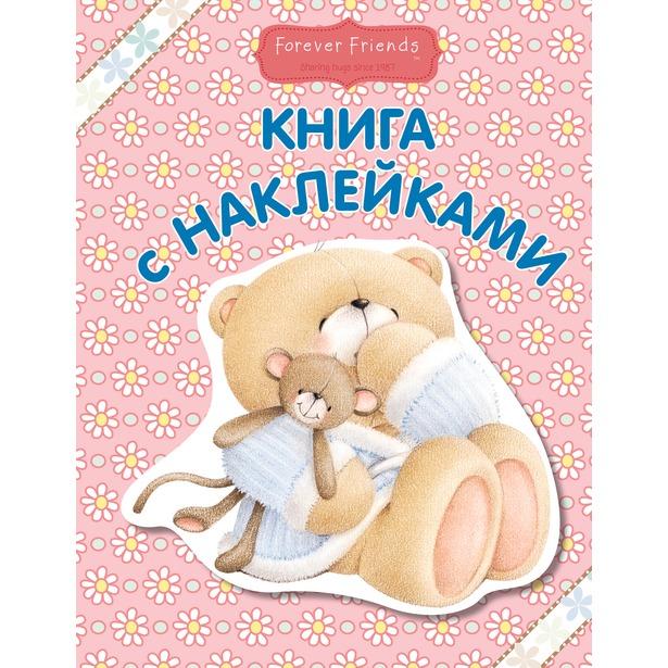 фото Книга с наклейками (розовая)