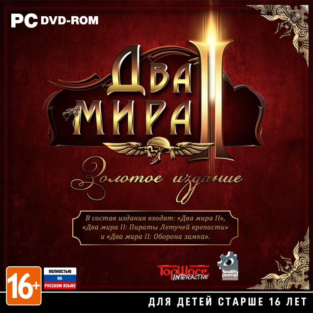 фото Игра для PC Два мира 2. Золотое издание (rus)