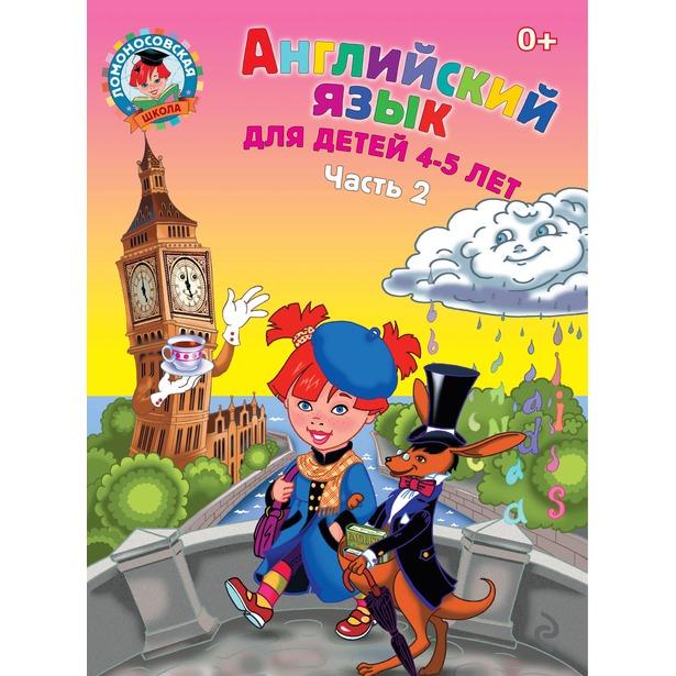 фото Английский язык (для детей 4-5 лет). Часть 2