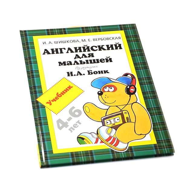 фото Английский для малышей 4-6 лет. Учебник