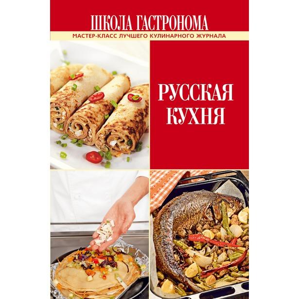 фото Школа Гастронома. Русская кухня