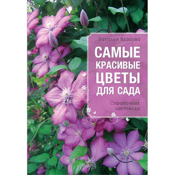 фото Самые красивые цветы для сада