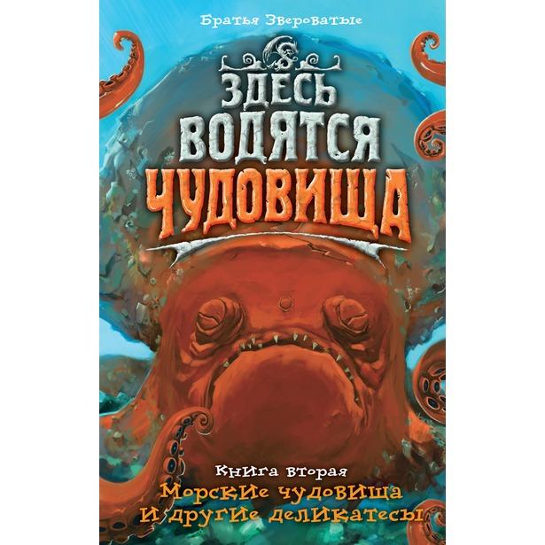 фото Здесь водятся чудовища. Книга 2. Морские чудовища и другие деликатесы
