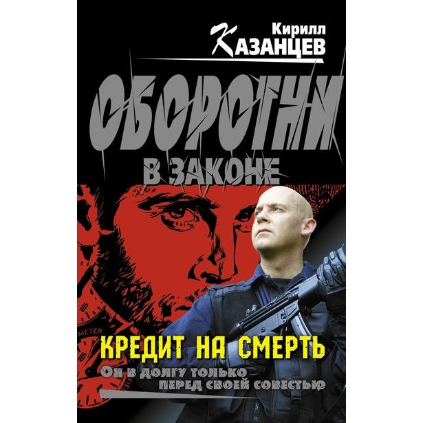 КИРИЛЛ КАЗАНЦЕВ КРЕДИТ НА СМЕРТЬ СКАЧАТЬ БЕСПЛАТНО