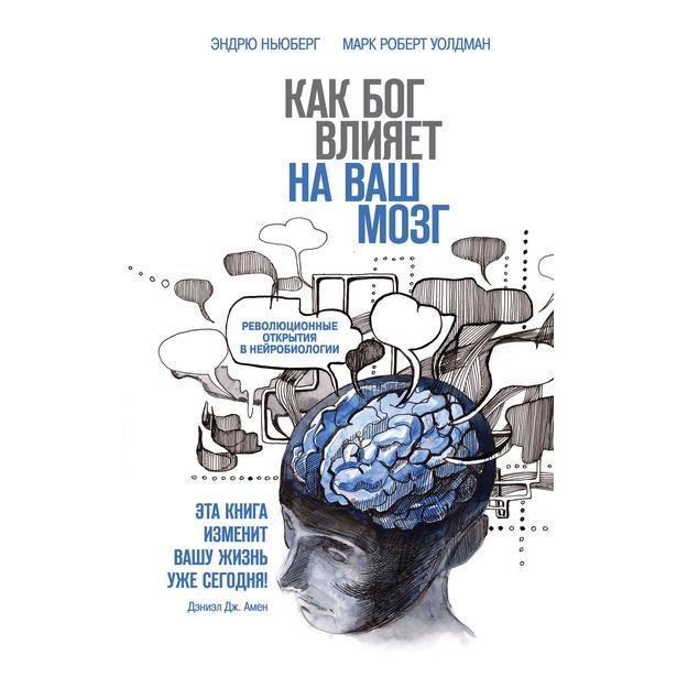 фото Как Бог влияет на ваш мозг. Революционные открытия в нейробиологии