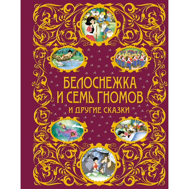 фото Белоснежка и семь гномов и другие сказки