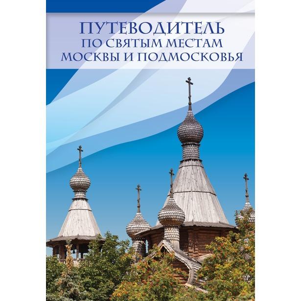 фото Путеводитель по святым местам Москвы и Подмосковья