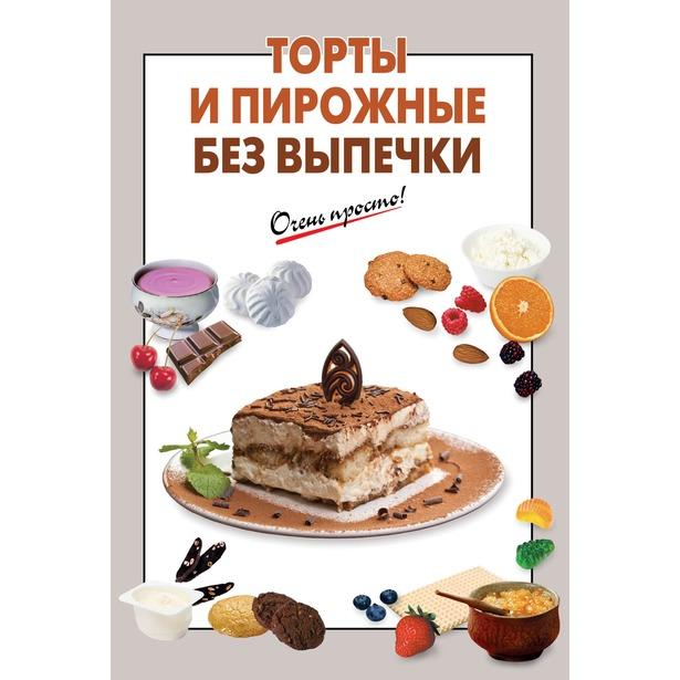 фото Торты и пирожные без выпечки
