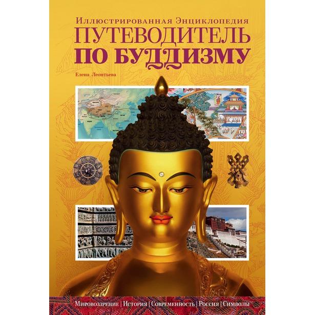 фото Путеводитель по буддизму. Иллюстрированная Энциклопедия