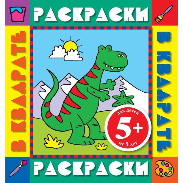 фото Динозавр. Раскраски с цветными образцами