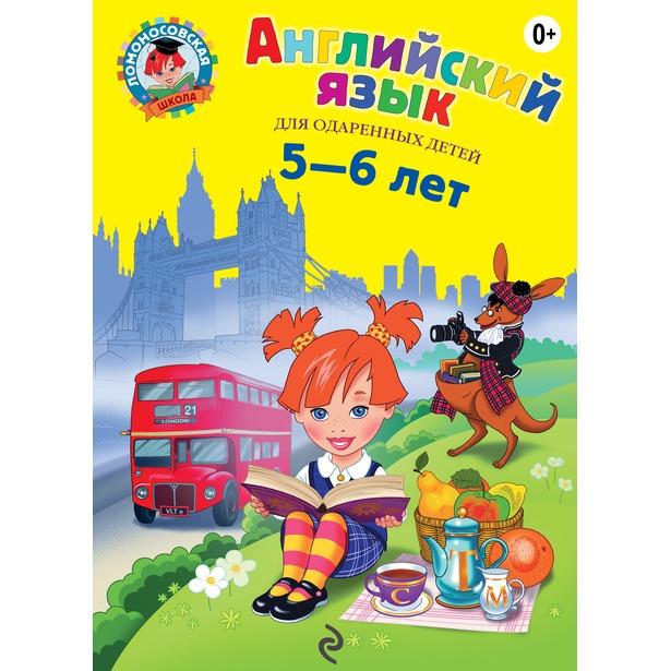 фото Английский язык (для детей 5-6 лет)