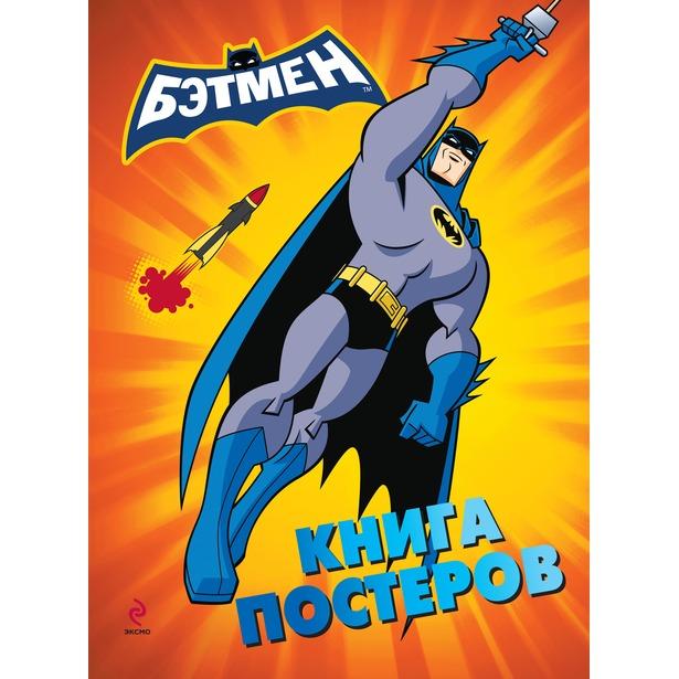 фото Бэтмен. Книга постеров