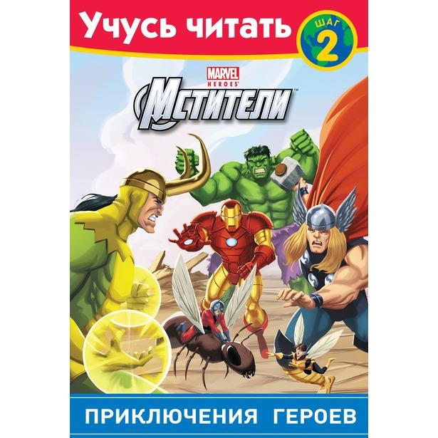 фото Мстители. Шаг 2. Приключения героев