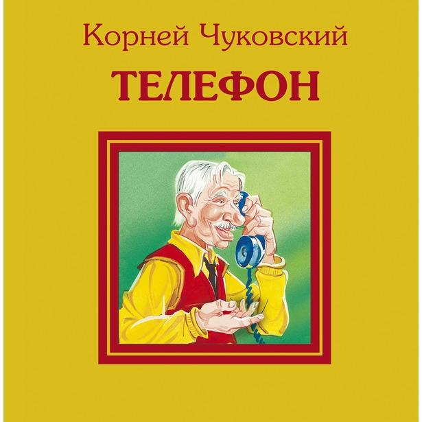 фото Телефон