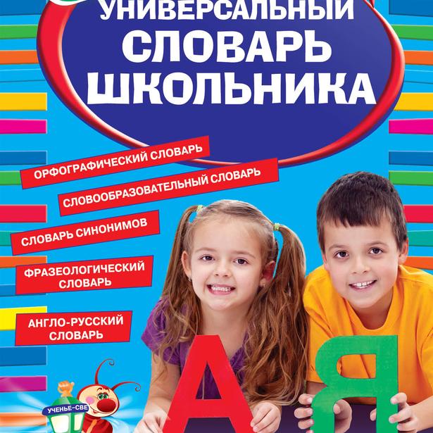 фото Универсальный словарь школьника. 1-4 классы