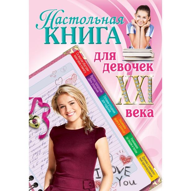 фото Настольная книга для девочек ХХI века
