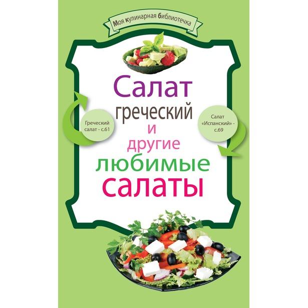 фото Салат греческий и другие любимые салаты