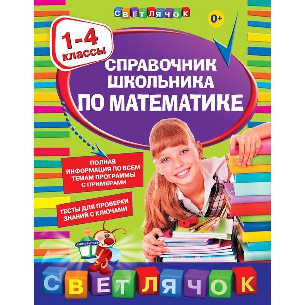 фото Справочник школьника по математике. 1-4 классы